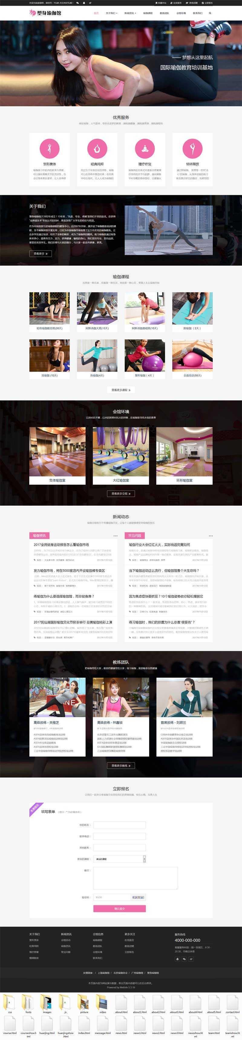 粉色的健身房瑜伽馆网站响应式模板