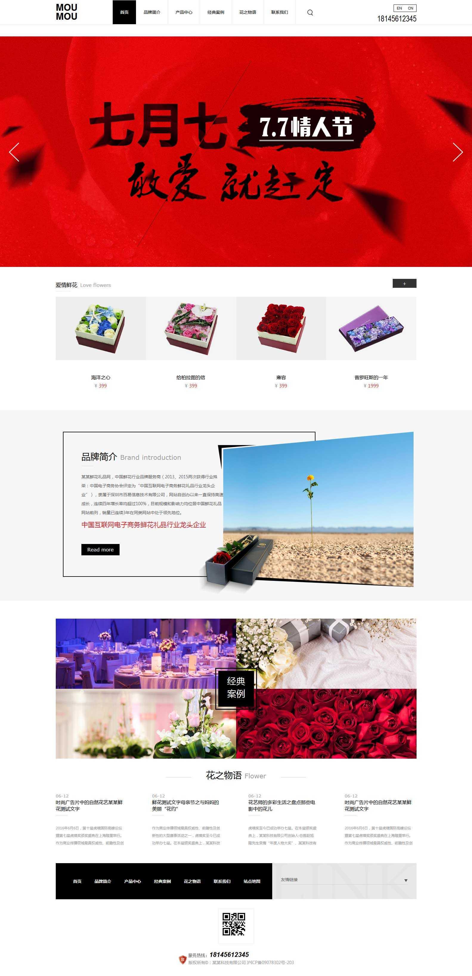 大气宽屏的鲜花店网站html5响应式模板