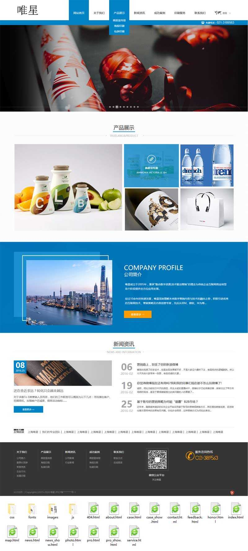 蓝色大气的印刷包装公司响应式网站html5模板