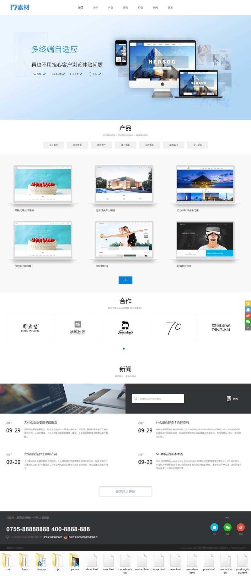 HTML5大气响应式建站网络科技公司网站模板