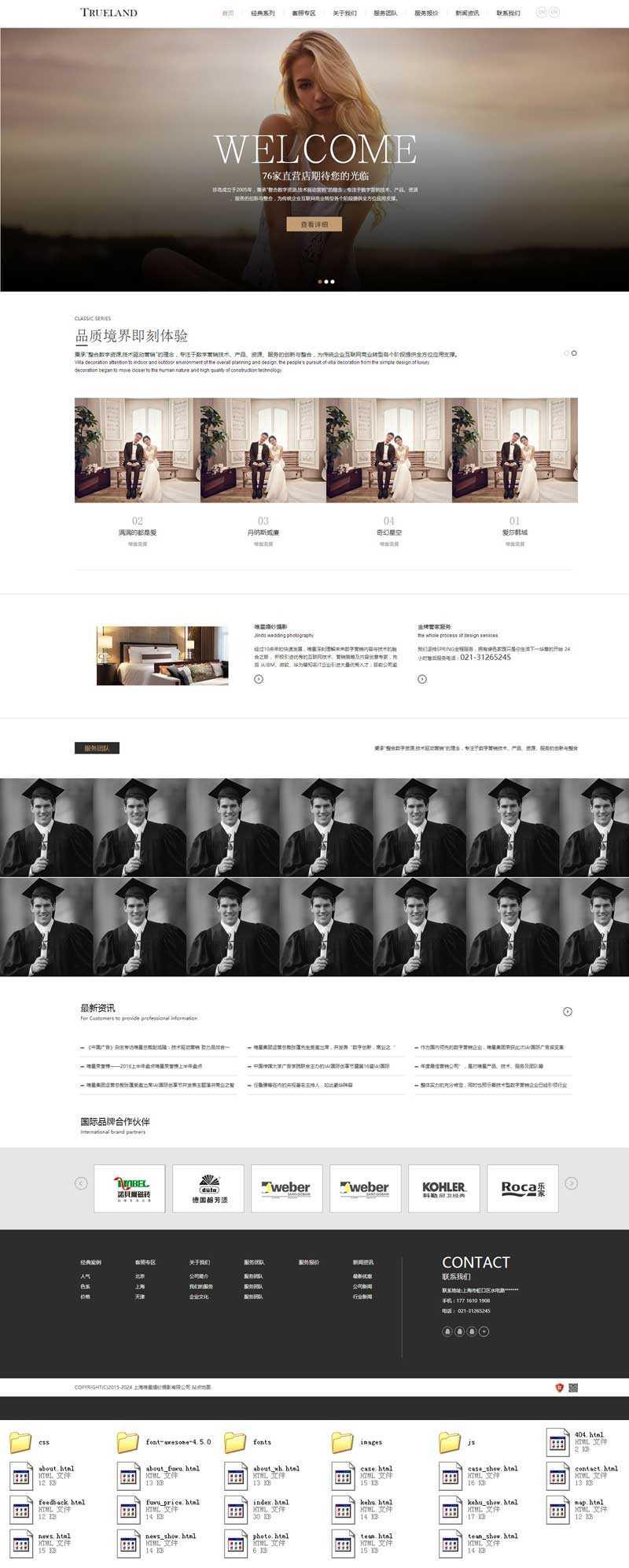 简洁大气的写真摄影工作室网站响应式模板