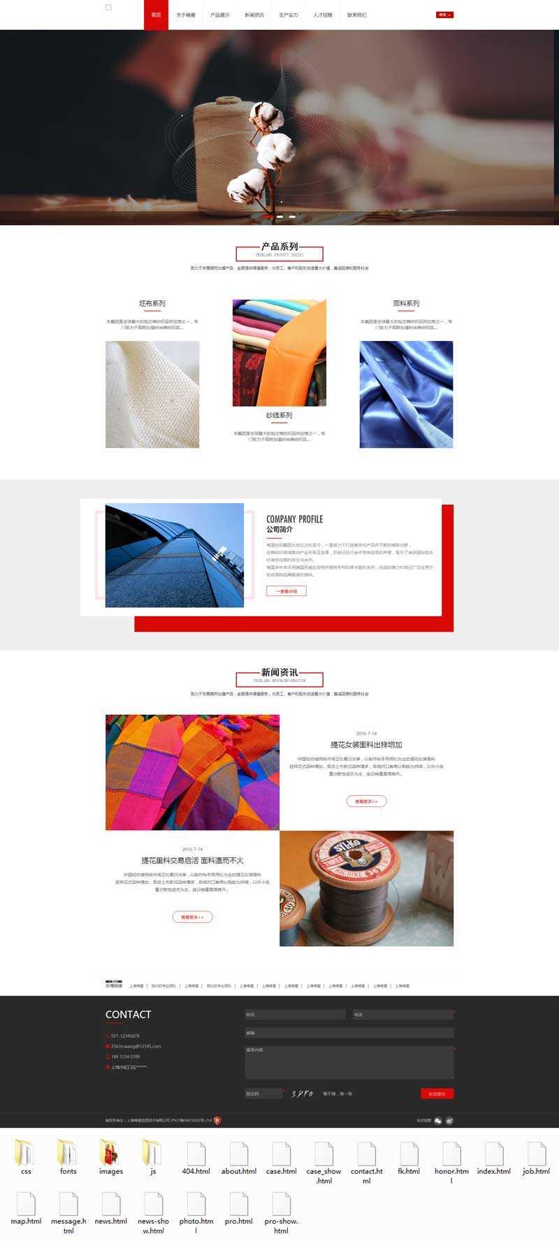 大气的衣服纺织布料生产类网站html5模板