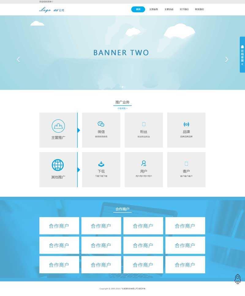 蓝色通用的网络科技公司网站响应式模板