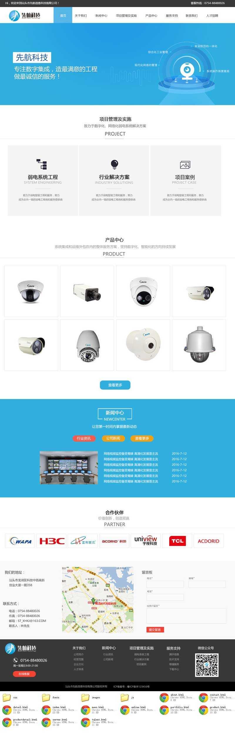简洁宽屏的摄像头设备公司网站响应式模板