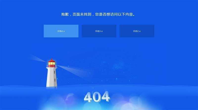 蓝色的灯塔404页面未找到