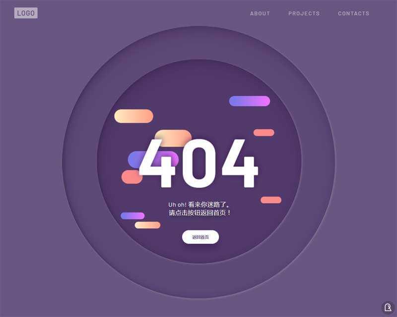 圆形科技感404动画页面特效