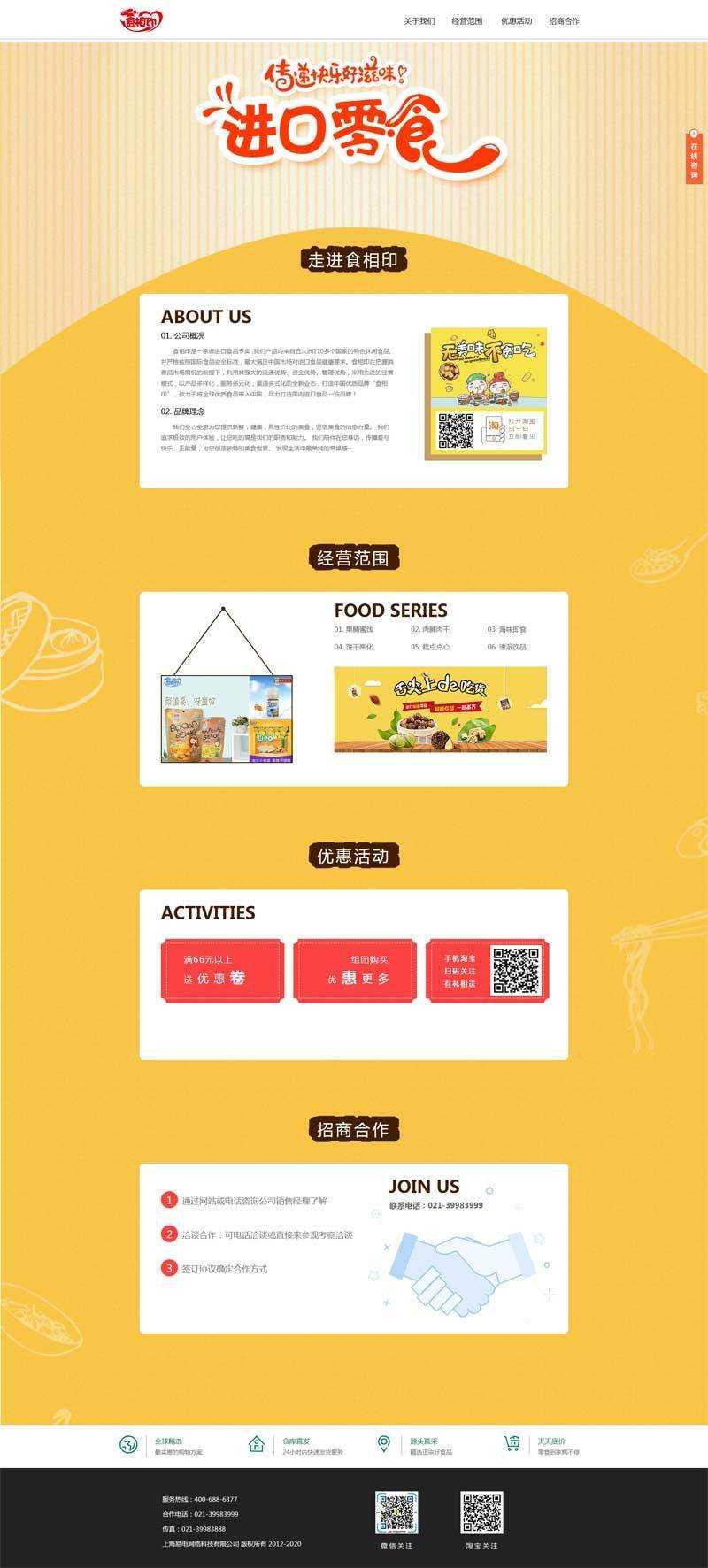 进口食品贸易公司介绍页面模板html下载