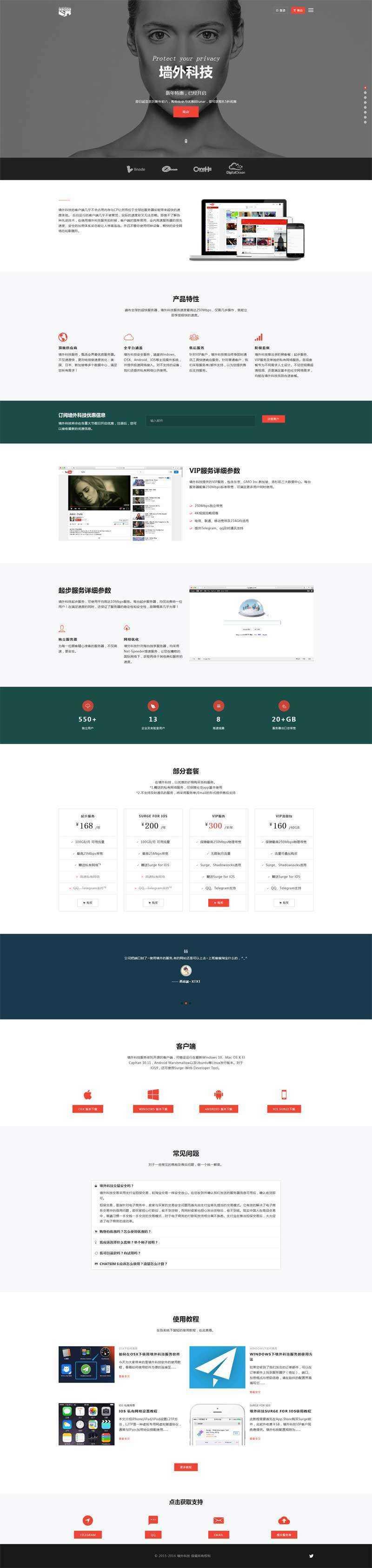 墙外科技企业介绍主页模板