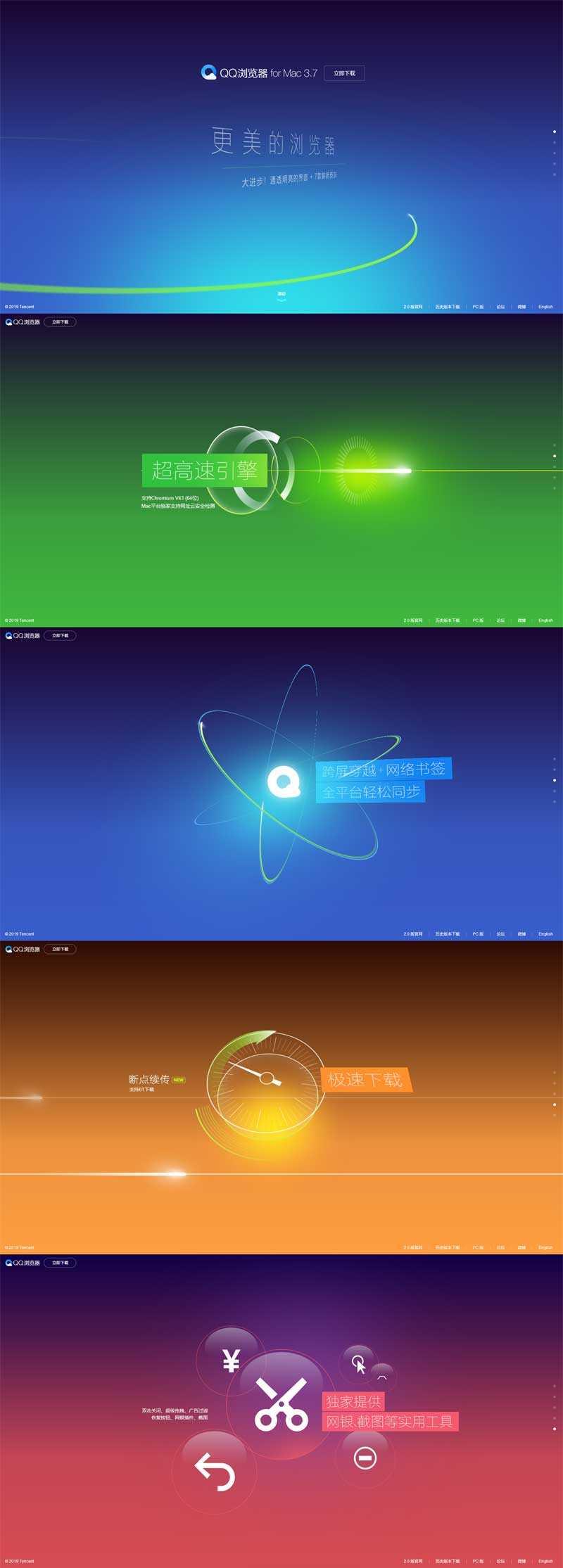 qq浏览器下载官网模板