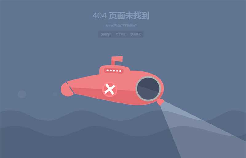 html5响应式海底潜艇404页面动画模板