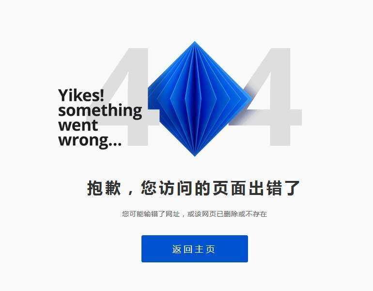 蓝色质感404出错页面代码