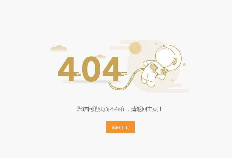 简单的宇航员404错误页面