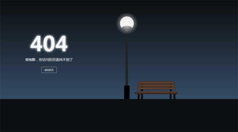 黑夜里的路灯长椅404未找到页面