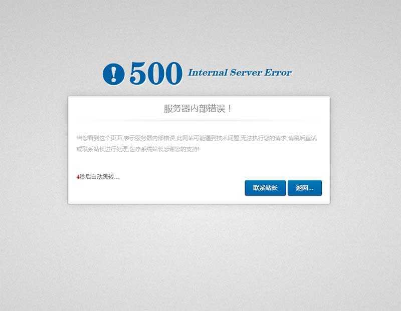 实用的500错误跳转页面模板
