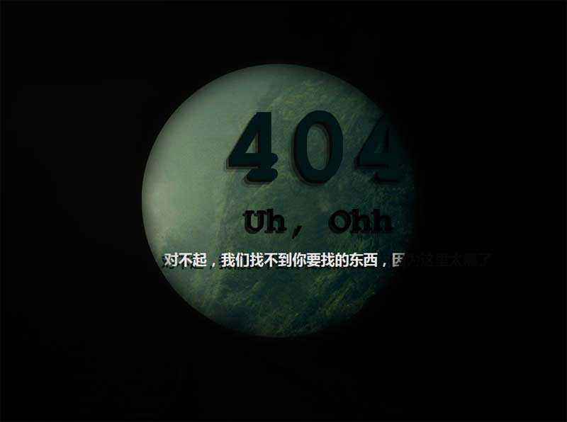创意的黑夜光圈404提示页面