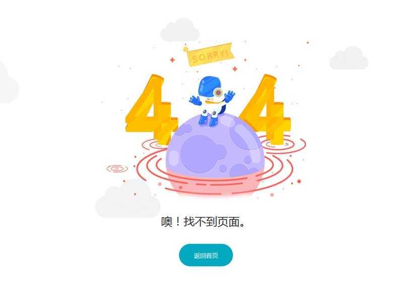 漂浮的云动画404页面