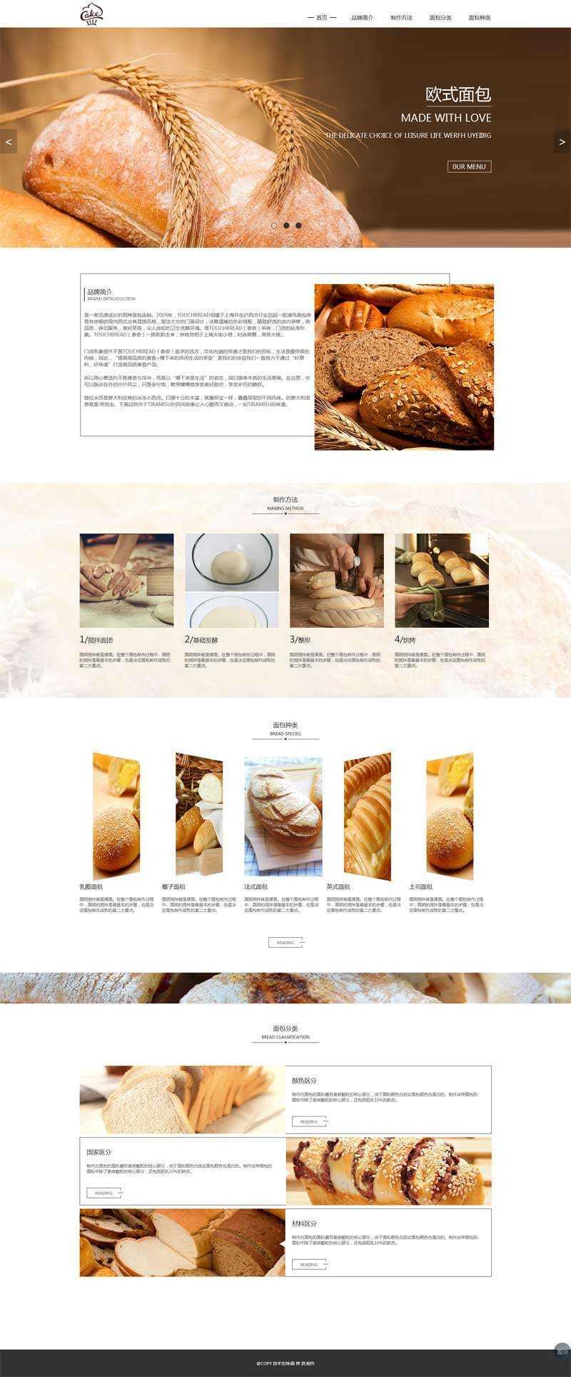 大气的品牌面包企业介绍页面模板