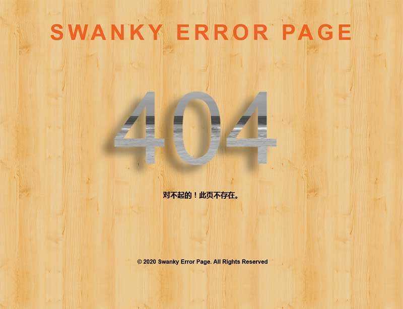 木纹背景404报错页面模板