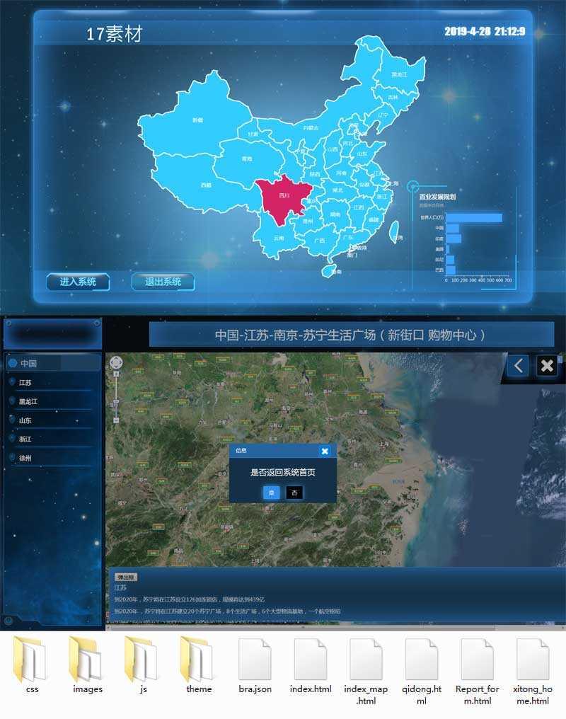 科技感企业地图查看管理页面模板