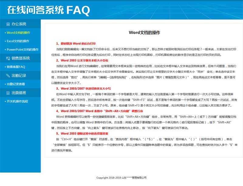 在线问答系统FAQ页面框架模板