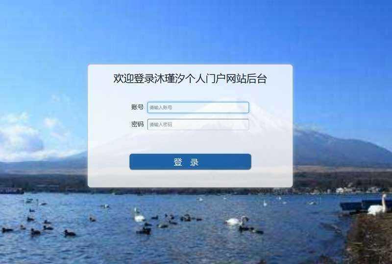 简单的后台登录模块html模板