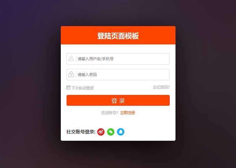 橙色的用户登录页面html模板