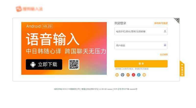 搜狗账号登录页面html下载