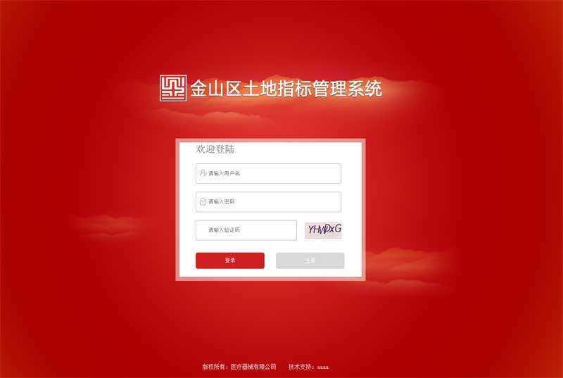 土地指标管理系统入口登录页面