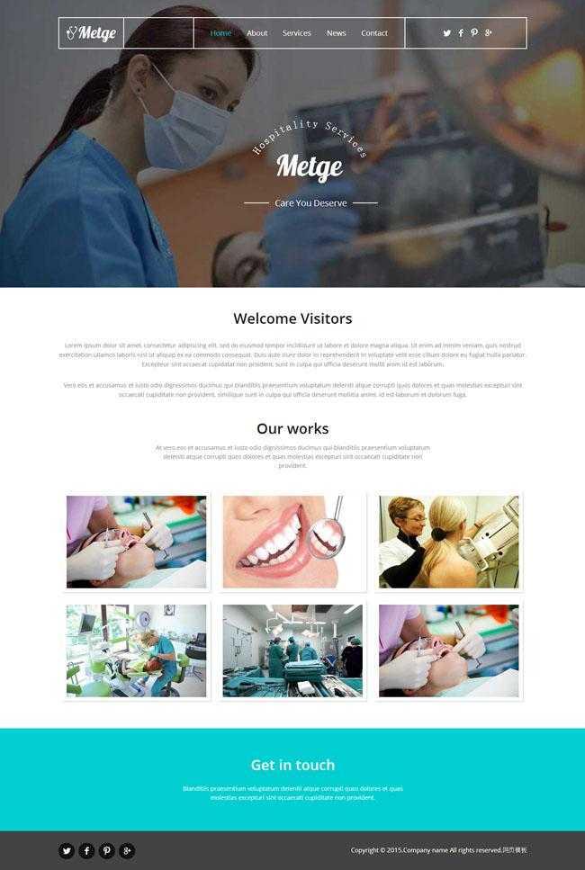 牙科诊所行业网站模板插图