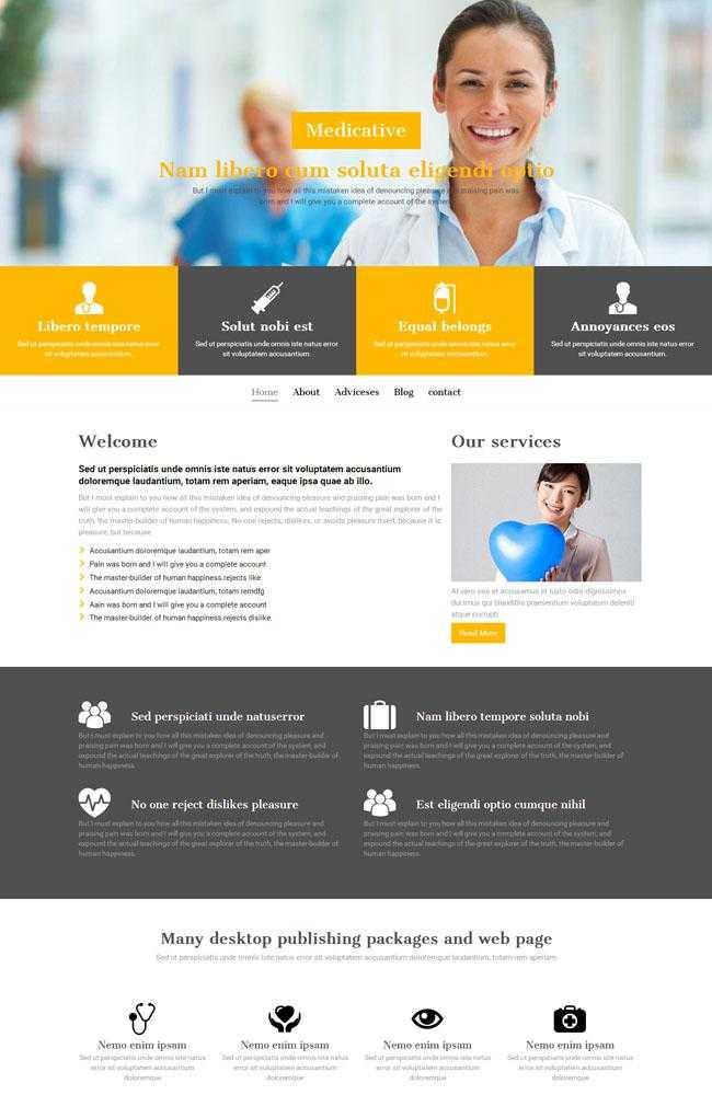 医疗保险机构首页模版插图