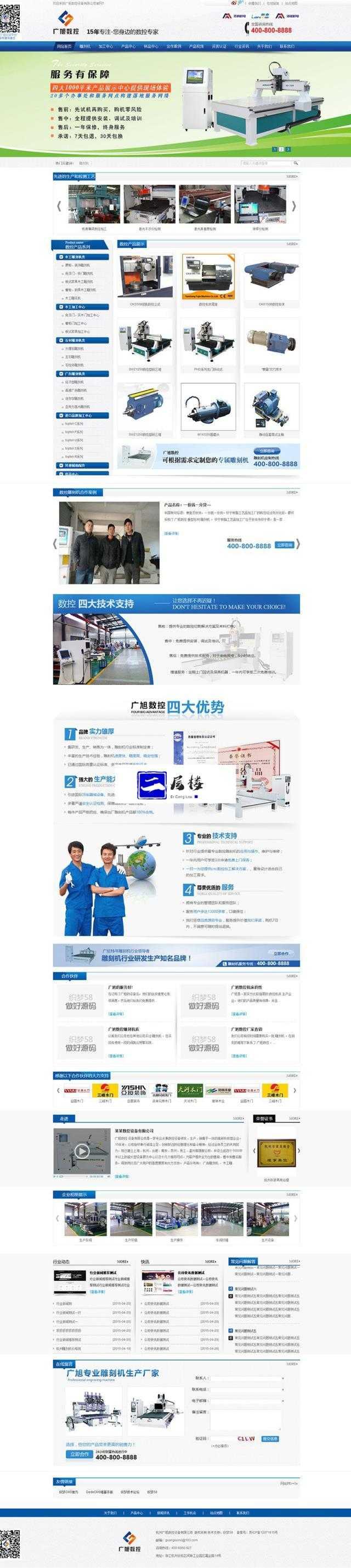 织梦蓝色数控设备类企业营销型整站模板插图