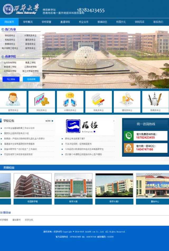 织梦大气蓝色职业学校学院大学招生网企业宣传类企业网站模板插图