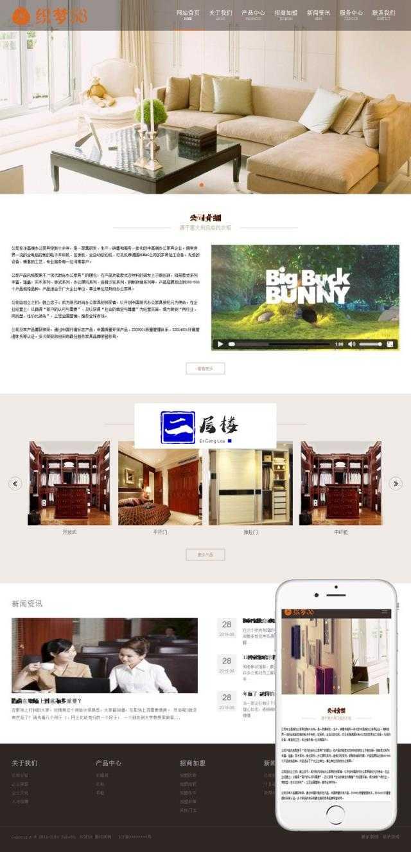 织梦响应式展示家居家具衣柜衣橱类网站织梦模板(自适应移动设备)插图