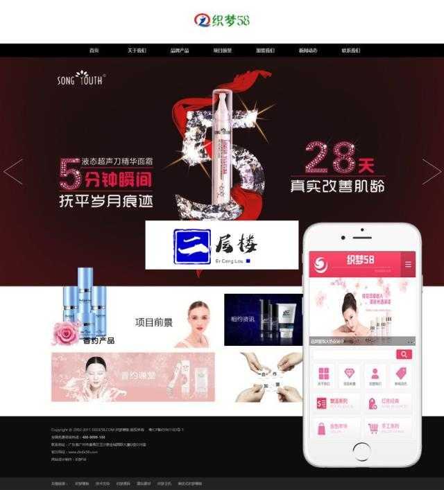 织梦香水美容化妆品公司织梦dedecms模板(带手机端)插图