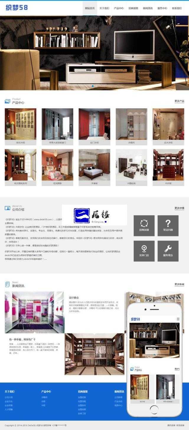 织梦响应式家居衣柜橱柜网站织梦模板(自适应)插图