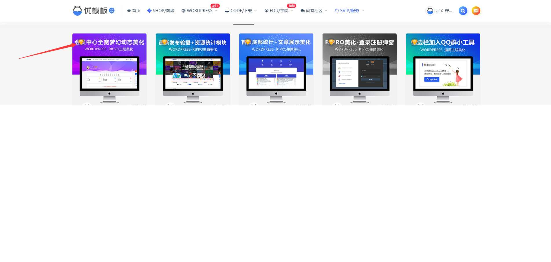 RIPRO主题美化-VIP资源类型角标+免费资源判断图标 WordPress主题美化插图