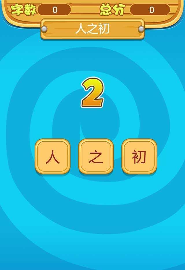 html5翻字牌游戏源码