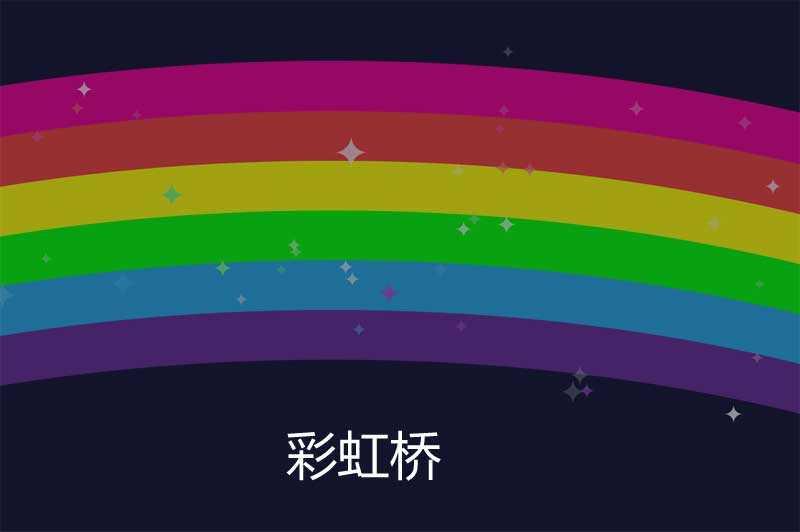 彩虹桥闪烁canvas动画