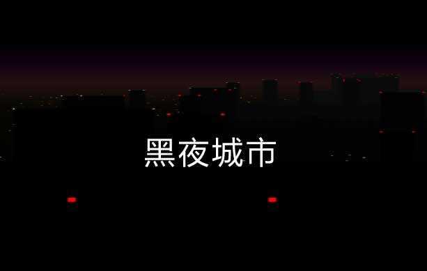 黑夜城市背景canvas动画