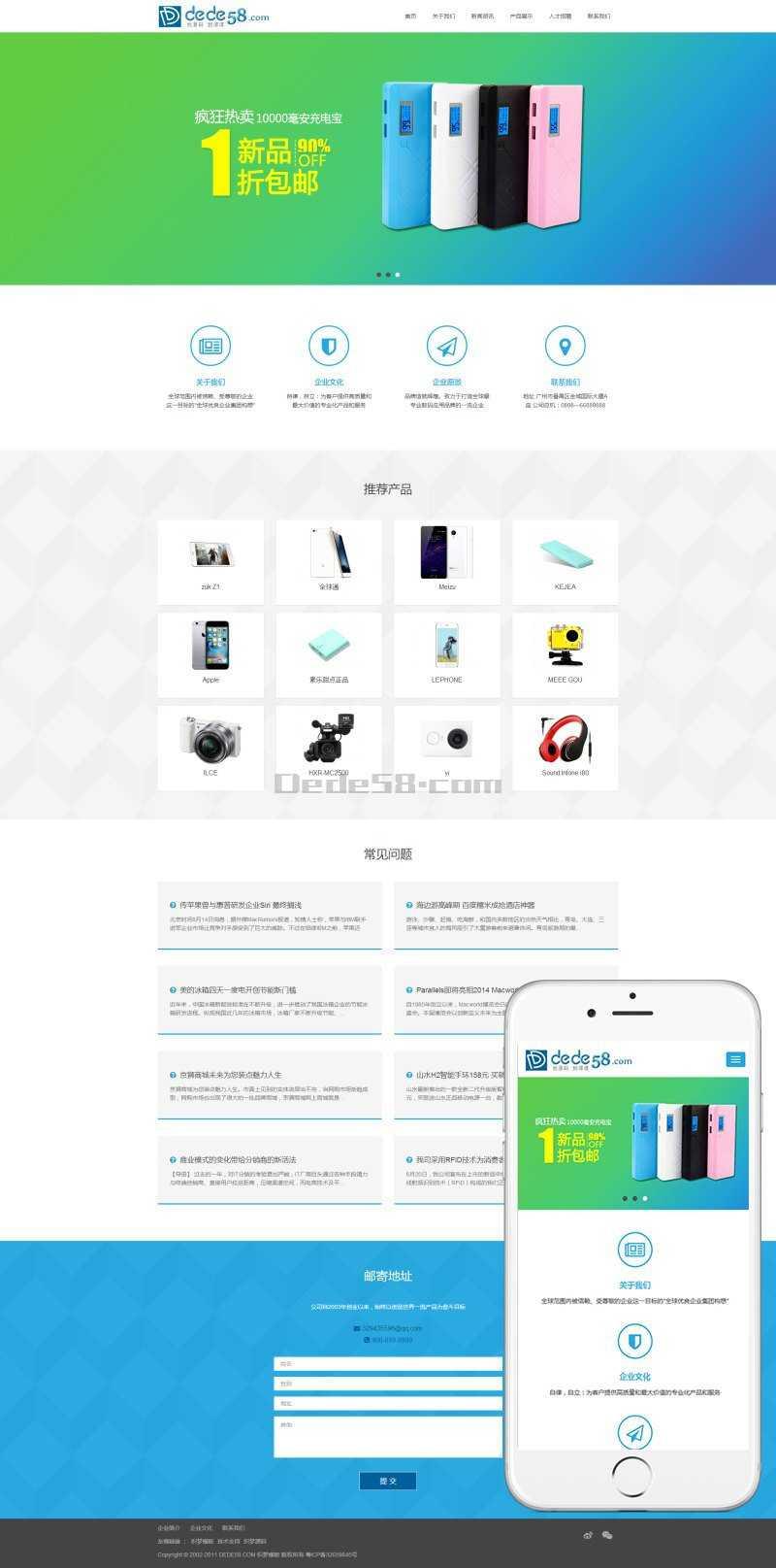 织梦简洁自适应响应式电子产品类企业网站织梦模板插图(1)