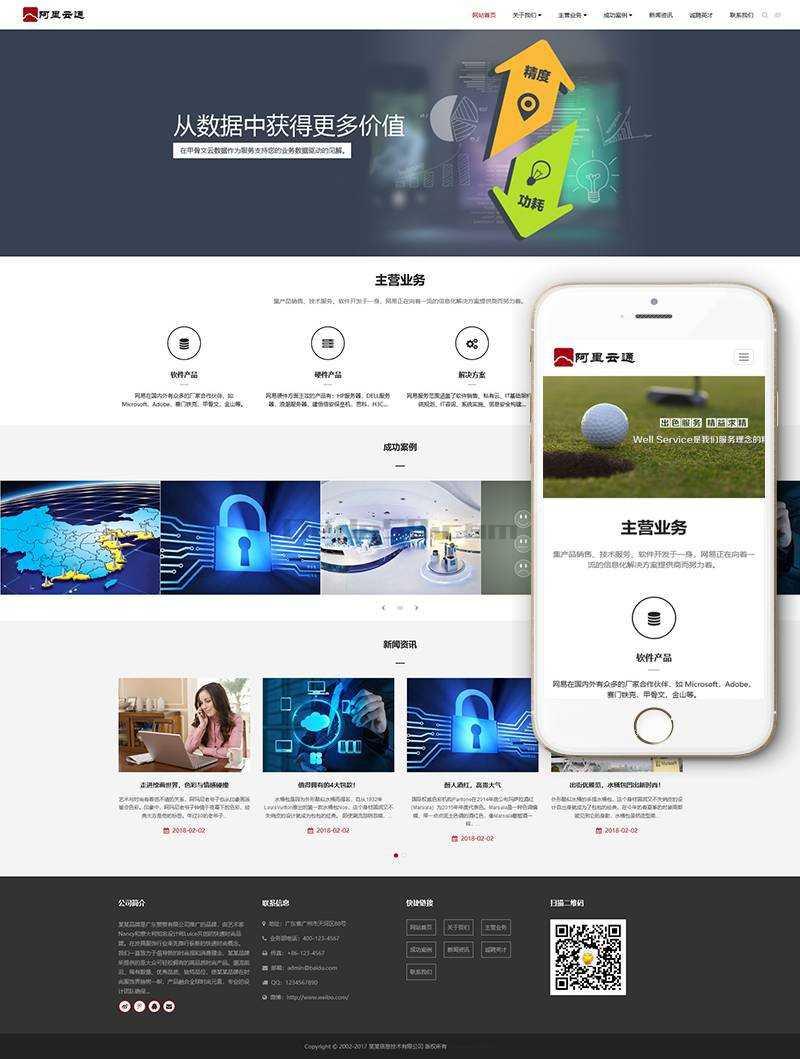 织梦响应式信息技术类织梦模板(自适应手机端)插图