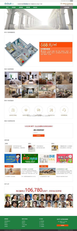 织梦家庭家装装修装饰类企业网站织梦模板插图