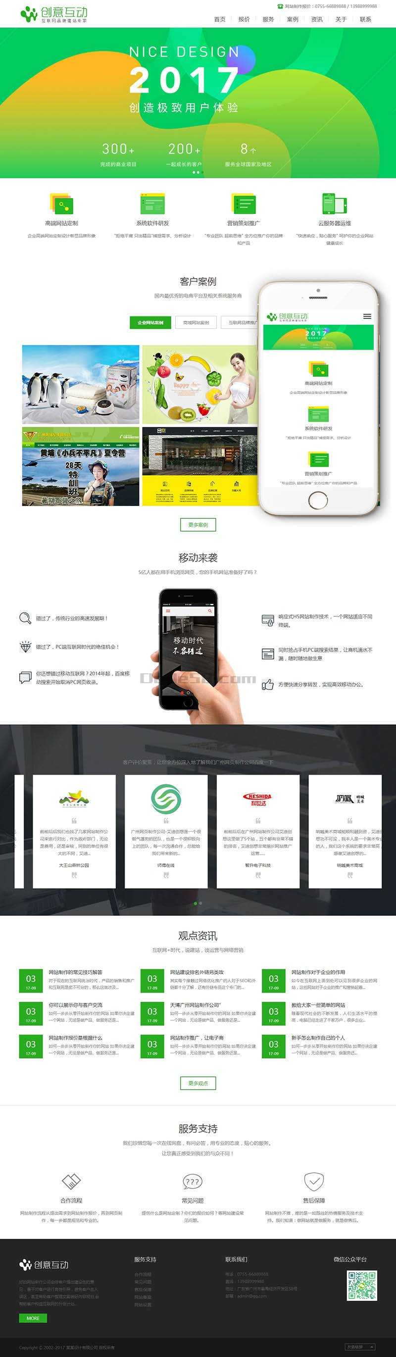 织梦响应式HTML5网络建站设计公司织梦模板(自适应手机端)插图