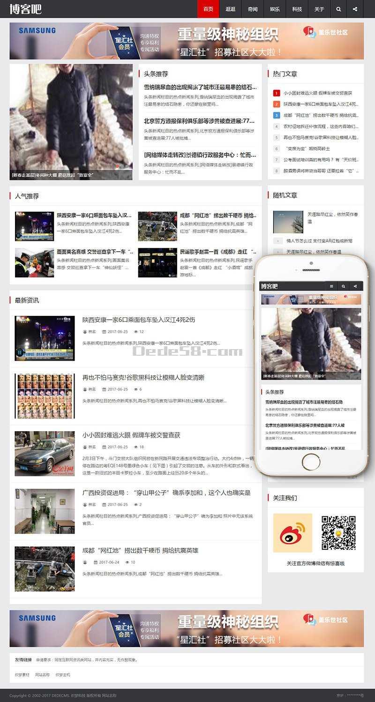 织梦自适应cms文章资讯博客模板插图