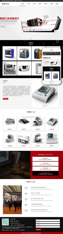 织梦响应式智能工业设备设计类企业织梦模板(自适应手机端)插图
