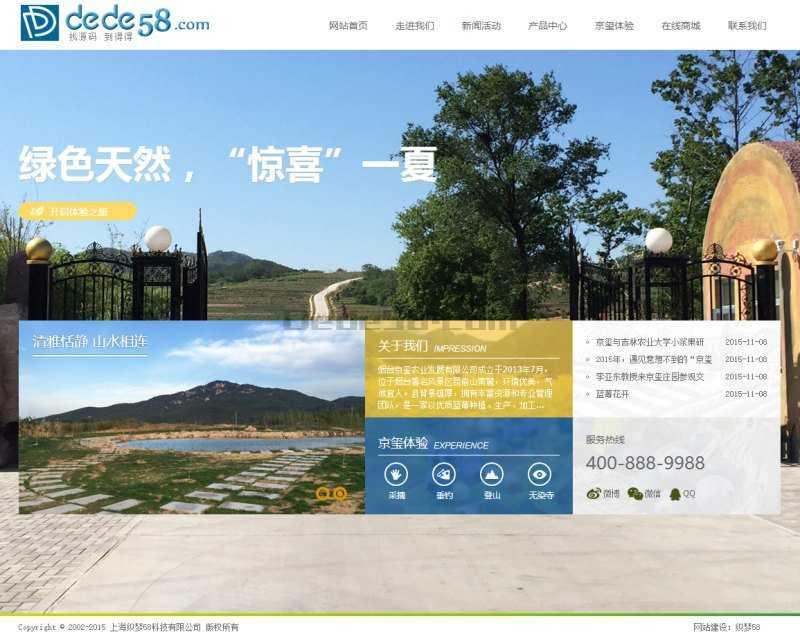 织梦小清新农业农林农家乐类企业网站织梦模板插图