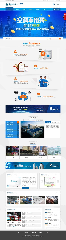 织梦蓝色空调制冷电子企业网站织梦模板插图