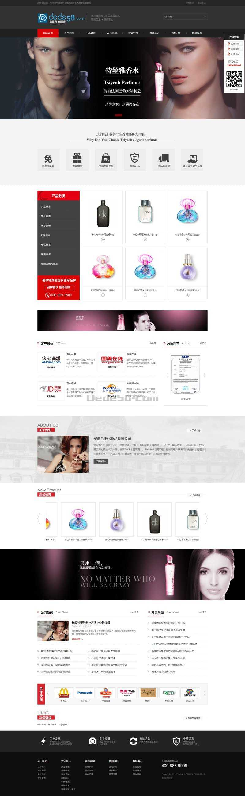 织梦黑色化妆品类企业网站织梦模板插图