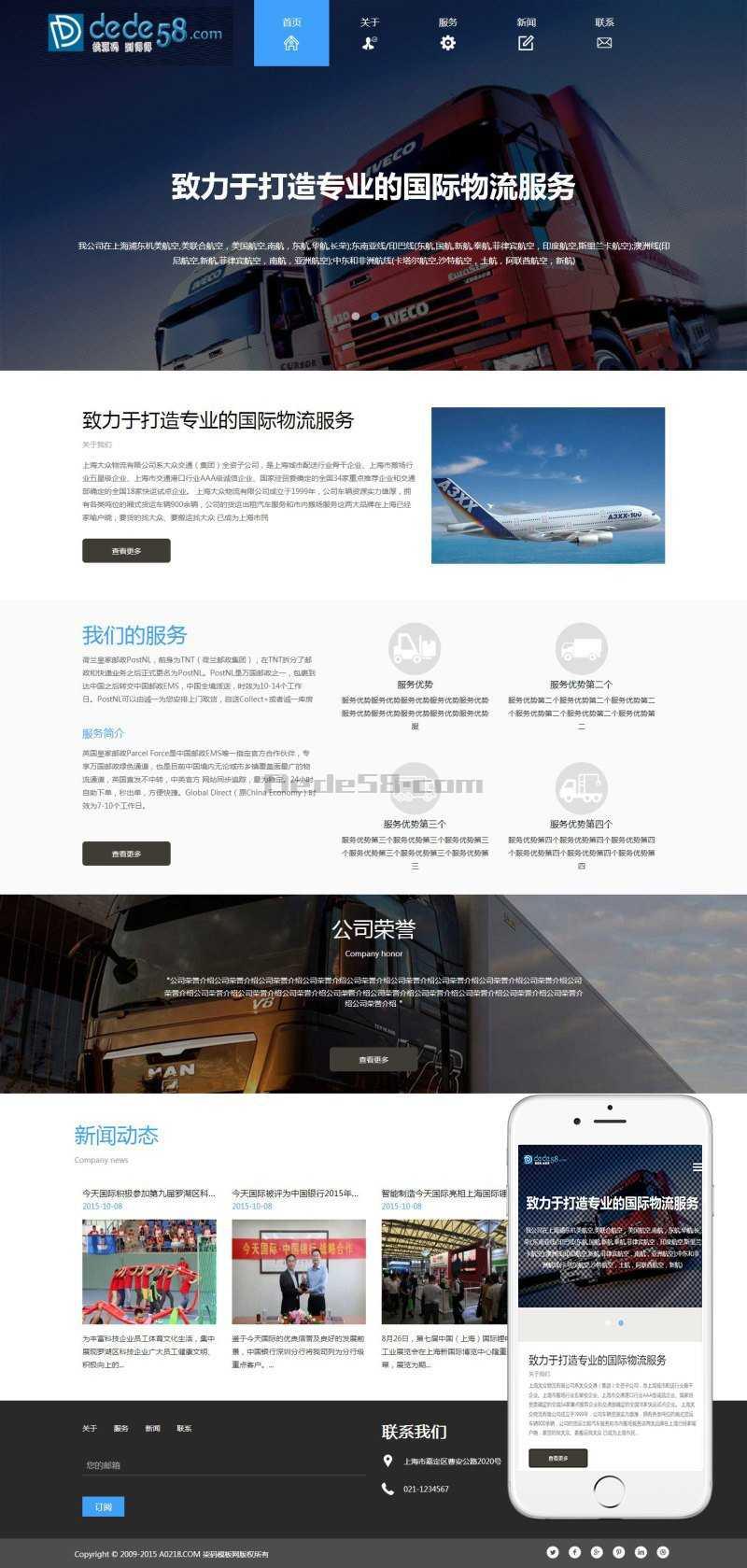 织梦HTML5自适应响应式国际货运物流公司网站织梦模板插图