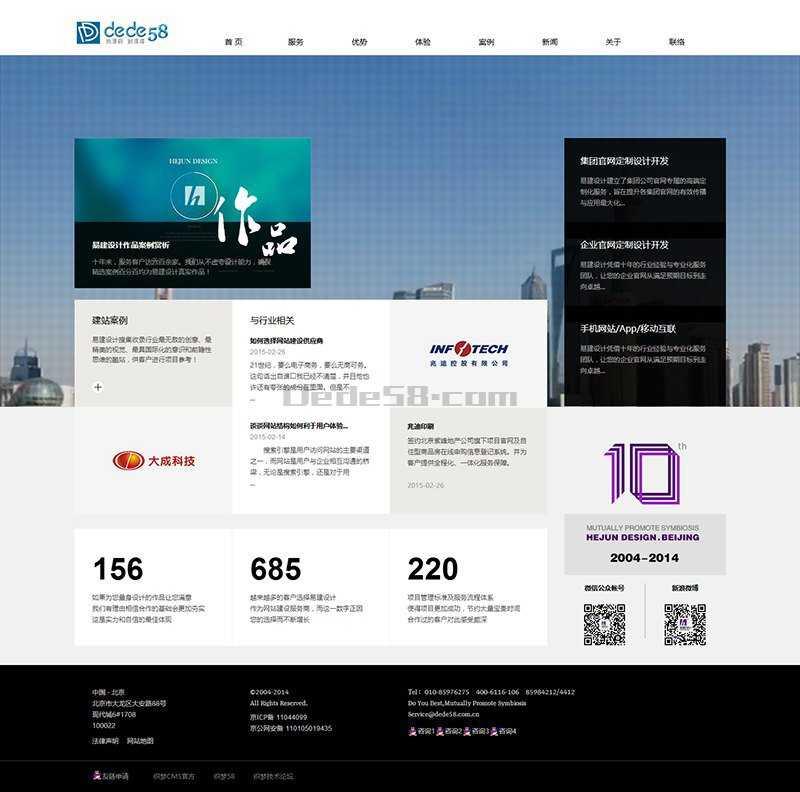 织梦宽屏网建设计类企业通用模板插图